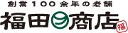 創業100余年の老舗 福田商店