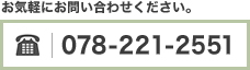 TEL:078-221-2551